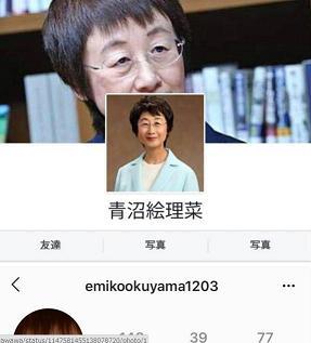 絵理菜 ブログ 青沼